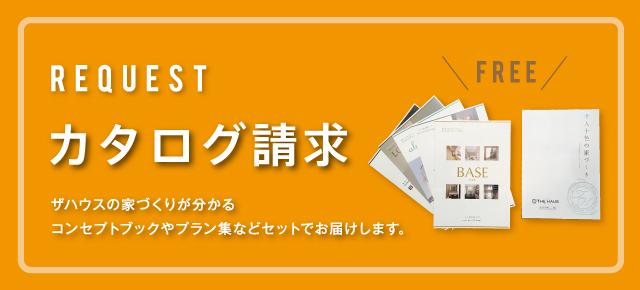 ザハウスの家づくりが分かるコンセプトブックやプラン集などセットでお届けします