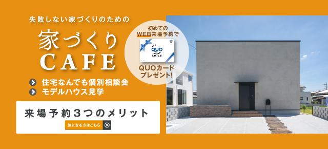 失敗しない家づくりのための家づくりCAFE!来場予約3つのメリット、気になる方はこちら