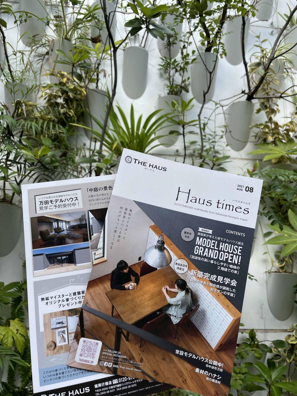 月刊誌『Haus Times(ハウスタイムズ)』8月号発刊しました