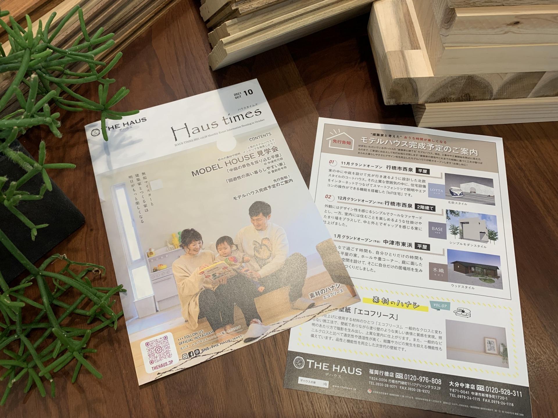 月刊誌『Haus Times(ハウスタイムズ)』10月号発刊しました